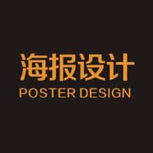 威客服务:[61884] 创意海报设计、单页设计