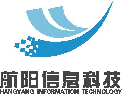 广州航阳信息科技有限公司