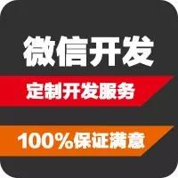 威客服务:[61915] 微信开发 微信公众平台 微信开发 微信公众平台开发 微信营销
