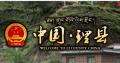 阿坝理县门户网站