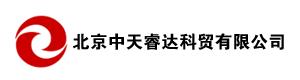 北京中天睿达科贸有限公司