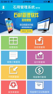 app石材管理系统