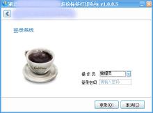 威客服务:[62260] 标签打印管理系统