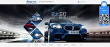 温州市安太汽车用品有限公司网站建设案例