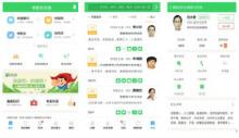 医疗行业app1