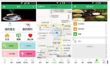 医疗行业app
