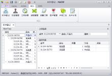 威客服务:[62325] 企业软件开发