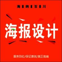 威客服务:[62415] 商业海报/POP/影视宣传海报设计