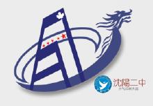 沈阳二中中加班Logo