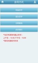 威客服务:[62454] 医院挂号app