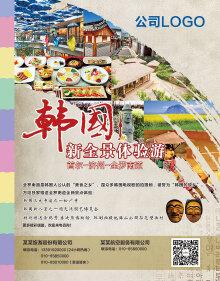 韩国文化宣传单页