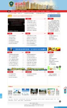 政府型网站