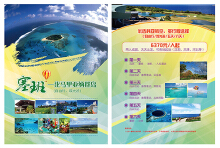 旅游宣传单页
