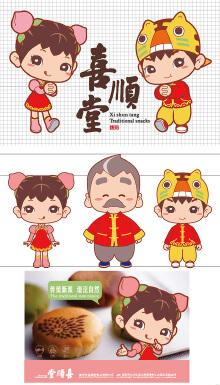 中式糕点「喜顺堂」   动漫形象设计