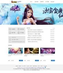 网站建设 企业网站 游戏网站