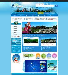 大型旅游网站