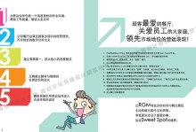 互联网+餐饮 概念宣导手册