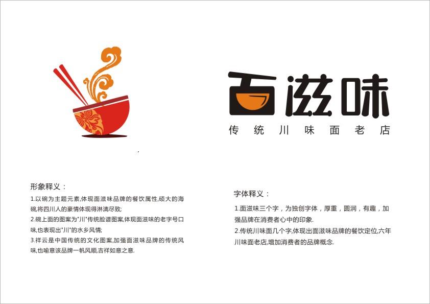 面滋味logo和vi设计