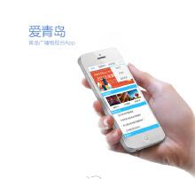 爱青岛——青岛广播电视台App