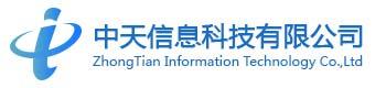 中天信息科技
