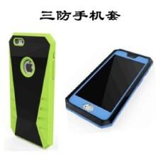 三防手机保护套