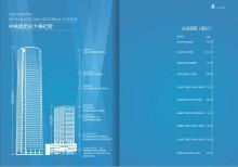 中国铁建大厦手册