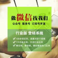 威客服务:[62724] 【行业版微信营销系统】留言板 邀请卡 分享助力 红包 大转盘 第三位微信营销系统 微信公众平台