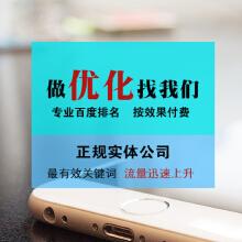 威客服务:[62756] 【基础SEO优化】 六大搜索引擎推广 关键词排名优化