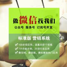 威客服务:[62723] 【标准版微信开发】 微官网 微报名 表单 H5动态模板 微信公众号 微信营销系统