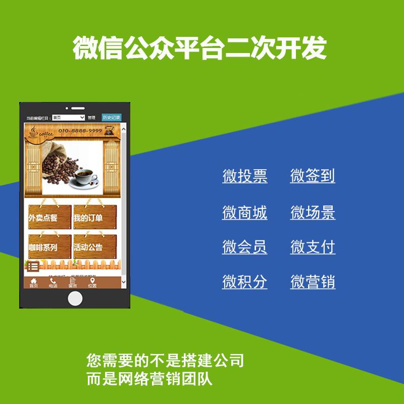 威客服务:[62803] 微信公众平台二次开发,人人商城,酷炫砍价,投票