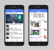 手机APP开发 程序开发 HU页面设计