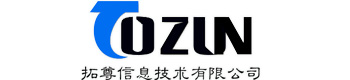 杭州拓尊信息技术有限公司