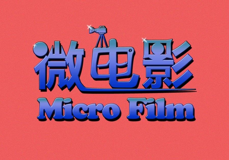 微电影策划书写作应该包含什么内容
