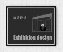 威客服务:[63281] 展会设计