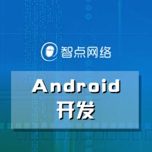 威客服务:[62975] Android应用 安卓开发 安卓定制 安卓app开发