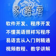 威客服务:[63338] 【软件开发】程序开发 汉语编程 易语言基础入门到精通 教学教