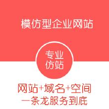 威客服务:[63532] 模仿型企业网站