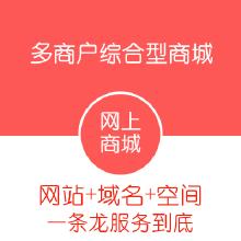 威客服务:[63535] 多商户综合网上商城