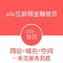 威客服务:[63536] p2p互联网金融借贷平台