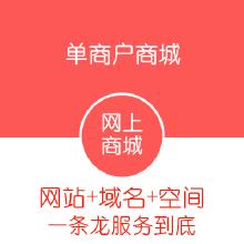 威客服务:[63534] 单商户网上商城