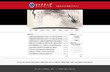 河北科技大学思政教学管理平台