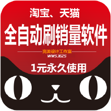 威客服务:[63623] 淘宝、天猫店铺宝贝全自动免费软件、排名、数据可查安全可