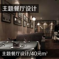 威客服务:[63683] 主题餐厅设计、西餐厅设计、中餐厅设计、简约快餐店装修设计、快餐连锁店面形象设计