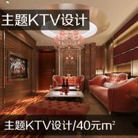 威客服务:[63684] 主题KTV装修设计、量贩式KTV装修设计、酒吧设计、娱乐空间装修设计