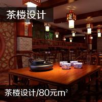 威客服务:[63685] 茶楼装修设计、咖啡厅装修设计、甜品店设计、水吧设计、奶茶吧设计、茶馆装修设计