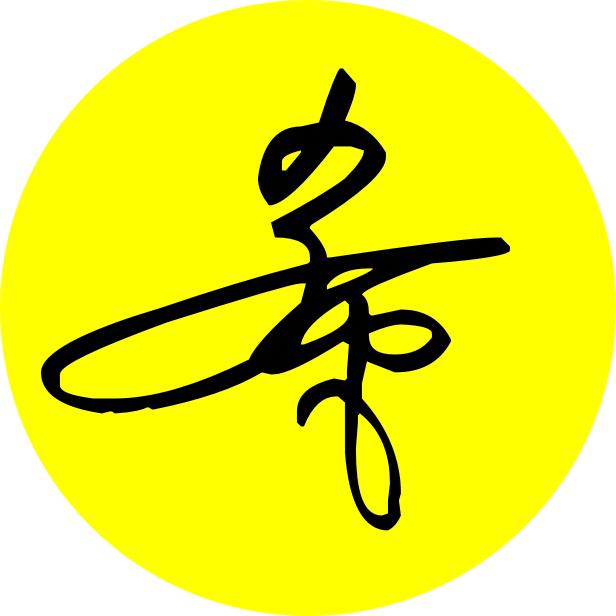 艺术字设计的字体形态构成要素