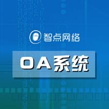威客服务:[63782] OA系统 OA软件开发 OA系统定制 办公自动化开发