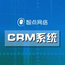 威客服务:[63773] CRM系统 客户关系管理系统 CRM系统开发 销售提成系统