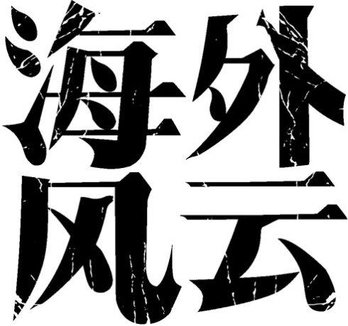 美术字设计的font-size 设置