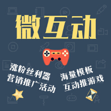 威客服务:[63966] 微信游戏公众号游戏朋友圈小游戏源码html5模板开发H5微信小游戏